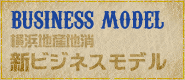 新ビジネスモデル