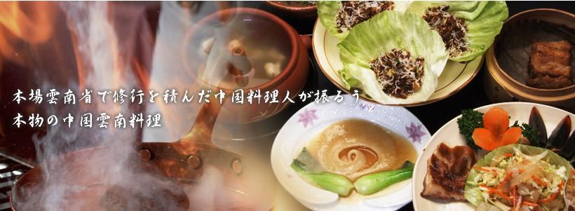 本場雲南省で修行を積んだ中国料理人が振るう本物の中国雲南料理