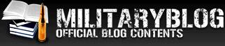 ミリタリーブログオフィシャルコンテンツ