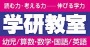 学研教室 熊谷事務局