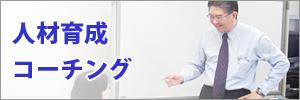 人材育成・コーチング