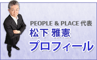 PEOPLE&PLACE代表・松下雅憲プロフィール