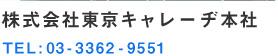 東京キャレーヂ本社TEL
